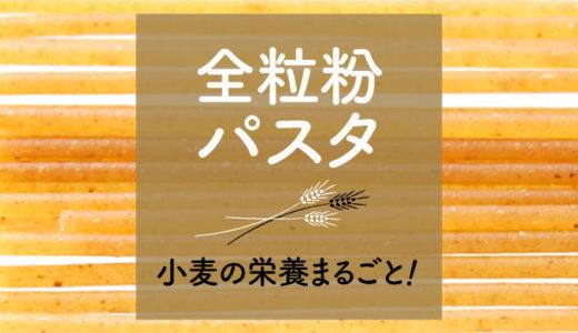 市販の全粒粉パスタ国産と外国産おすすめ4選「アルチェネロ」が旨い!