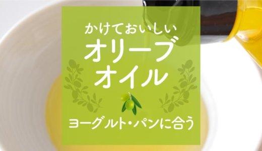 ヨーグルト&パンにつけるオリーブオイル おすすめ4選!