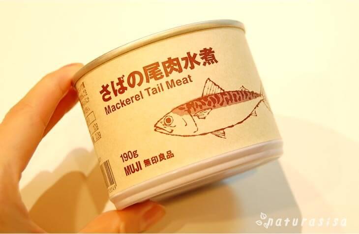 無印良品缶詰|さばの尾肉水煮