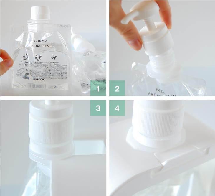 ヤシノミ洗剤プレミアム容器取り付け方