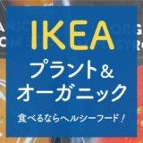 通販不可IKEAプラントラーメン&オーガニックなレトルト食品を持ち帰り♬