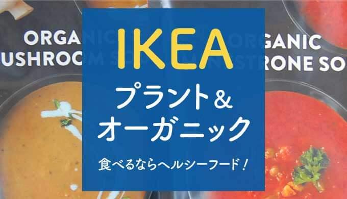IKEA プラント&オーガニックフード