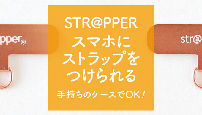 strapper_ストラッパー