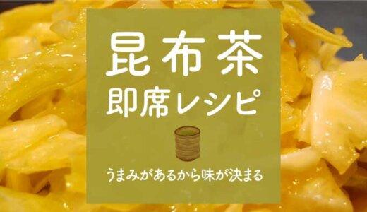 【昆布茶】即席レシピ!旨味があるから味が決まる!