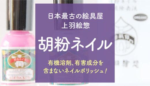 有害物質を含まないネイル【上羽絵惣】胡粉ネイルの口コミレビュー!