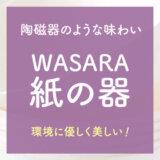 使い捨て紙食器「WASARA」美しいデザインと強い耐水性が魅力