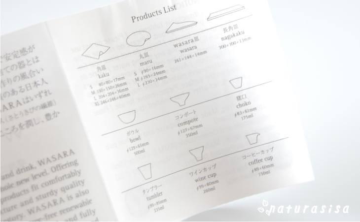 WASARA紙の器種類