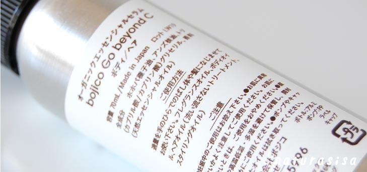 bojico-ヘアオイル-成分