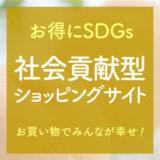 社会貢献型通販サイトでお得にSDGs!訳あり半額以下も多数!
